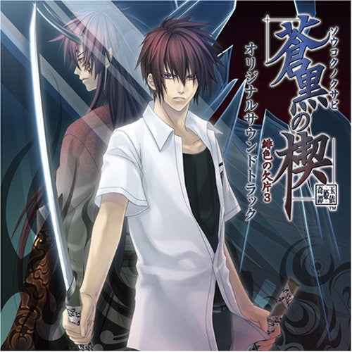 Image 1 for Soukoku no Kusabi ~Hiiro no Kakera 3~ Original Sound Track