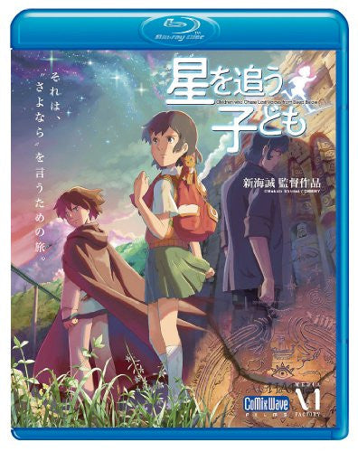 Image 1 for Hoshi Wo Ou Kodomo / Children Who Chase Lost Voices From Deep Below