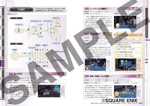 Image 8 for Star Ocean: The Last Hope International Official Complete Guide