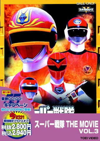 Image for Super Sentai The Movie Vol.3 [Limited Pressing]