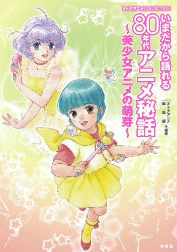 Image 2 for Otona Anime Collection: 80's Anime Collection Book