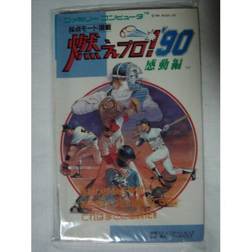 Image 1 for Moe Pro 90 Kandou Hen Complete Strategy Technique Book / Nes