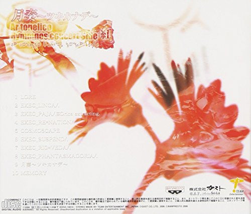 Image 2 for Chanting the Moon ~Tsukikanade~ Ar tonelico Hymmnos concert Side Crimson