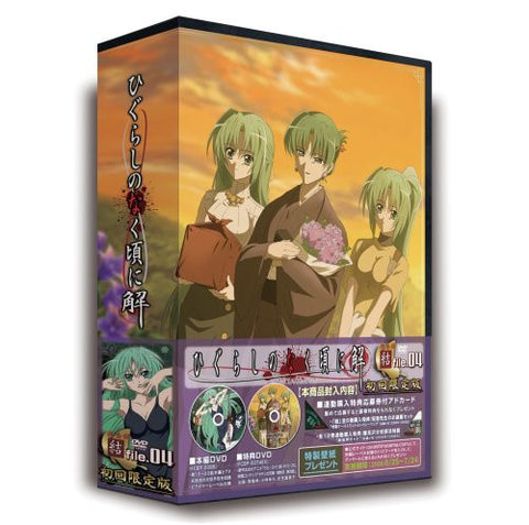 Image for Higurashi No Naku Koro Ni Kai DVD Sosaroku - Musubi File.04 [Limited Edition]