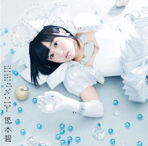 Image for Bijoumania / Aoi Yuki