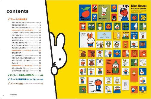Image 3 for Miffy's Friends Book W/Miffy & Animal Design Tote Bag