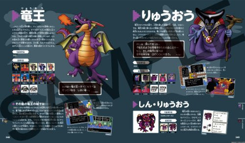 Image 12 for Dragon Quest   25th Anniversary Encyclopedia Of Monsters