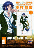 Shin Tennis no Ouji-sama - Yukimura Seiichi - Blanket (Sol International) - 2