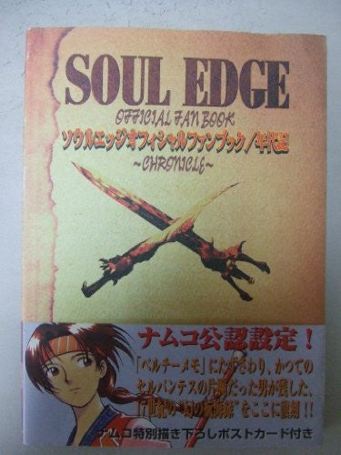 Image 1 for Soul Edge Official Fan Book Nendaiki / Ps
