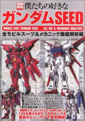 Image for Bokutachi No Sukina Gundam Seed All Ms And Mechanic Analytics Illustration Art Book