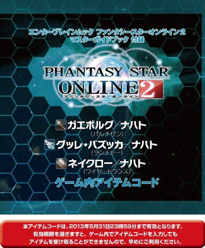 Image 2 for Phantasy Star Online 2 Master Guide Book