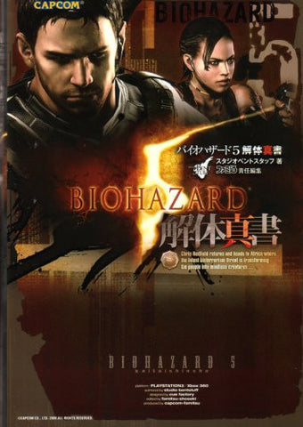 Image for Biohazard 5 Dissolution Guide