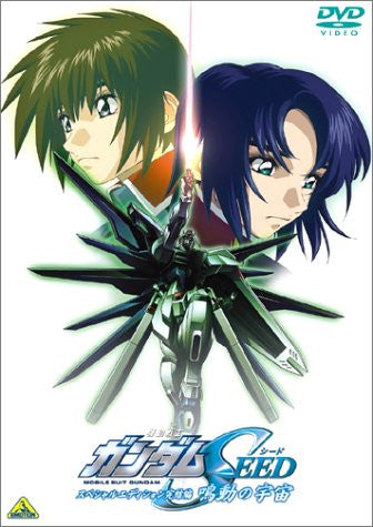 Image 1 for Mobile Suit Gundam SEED Special Edition Kanketsu Hen - Meidou no Sora