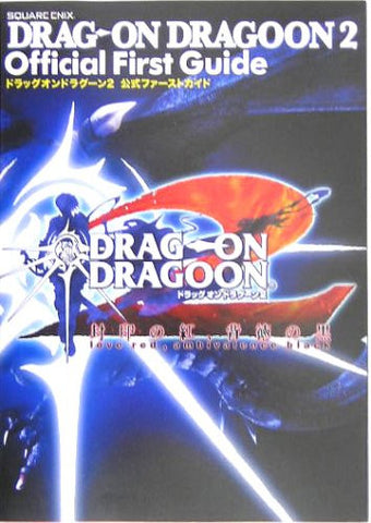 Image for Drag On Dragoon 2: Official First Guide