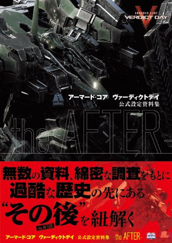 Image 2 for Armored Core: Verdict Day Koshiki Settei Shiryoshu   The After