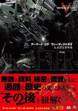Thumbnail 2 for Armored Core: Verdict Day Koshiki Settei Shiryoshu   The After