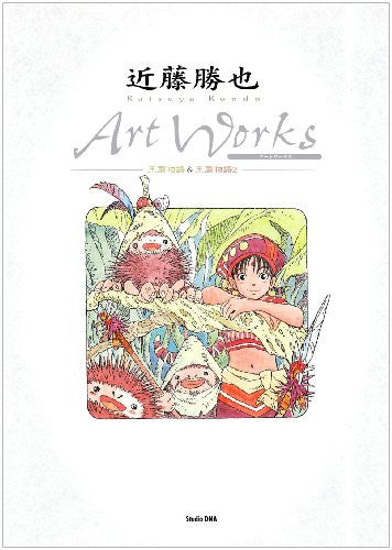 "Image 1 for Katsuya Kondo Art Works ""Jade Cocoon: Story Of The Tamamayu 1 & 2"" Illustration Art Book"