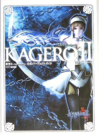 Image for Trapt Kagerou 2 Dark Illusion Official Perfect Guide Book/ Ps2