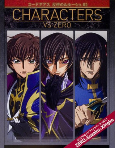 Image for Code Geass Lelouch Of The Rebellion R2 Characters Vs :Zero Illustration Art Book