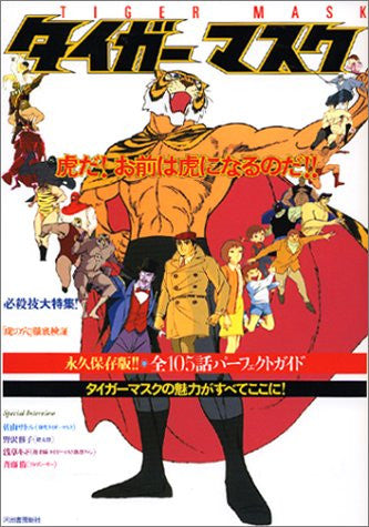Image 1 for Tiger Mask All 105 Story Perfect Guide Book Permanent Edition