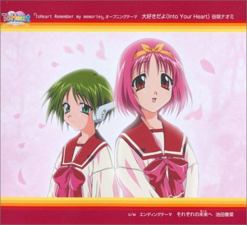 Image 1 for Daisuki dayo -Into Your Heart-