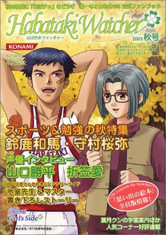 Image 1 for Habataki Watcher 2003 Autumn Japanese Yaoi Videogame Magazine