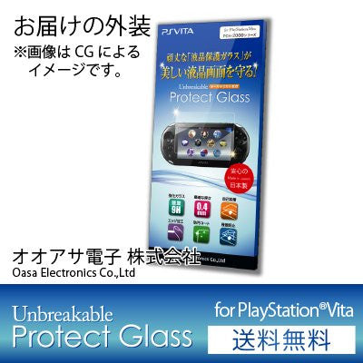 Image 3 for PlayStation Vita Protection Glass for New Slim Model PCH-2000