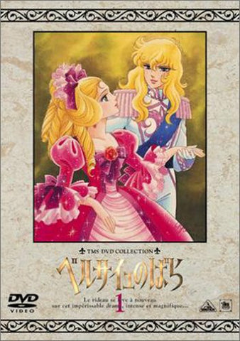 Image for The Rose of Versailles 1