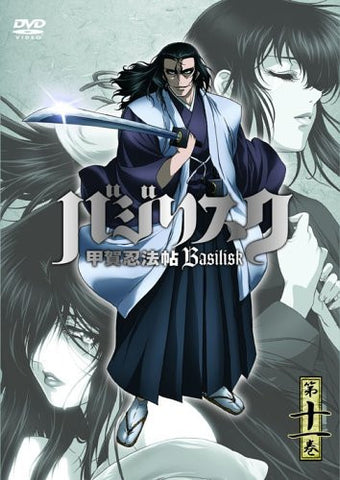 Basilisk: Koga Ninpo Cho Vol.11 [Limited Edition]