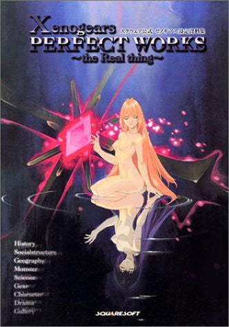 Xenogears Perfect Works The Real Thing Square Official Analytics Art Book (Paperback)