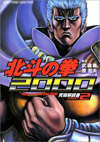 "Image 1 for Fist Of The North Star 2000 ""Kyuukyoku Kaisetsusho"" #2 Analytics Art Book"