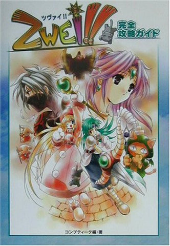 Image for Zwei!! Strategy Guide Book / Ps2