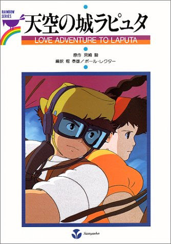 Image 1 for Castle In The Sky Love Adventure To Laputa Illustration Art Book