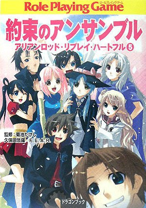 Image 1 for Yakusoku No Ensemble Arianroddo Replay Heart Full (5) Game Book / Rpg