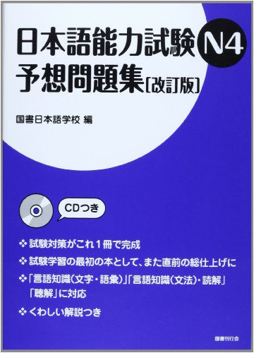 Image 1 for Nihongo Noryoku Shiken Yoso Mondai Shu   Level N4 With Cd