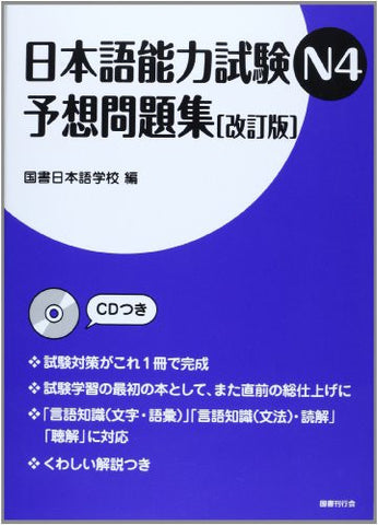 Image for Nihongo Noryoku Shiken Yoso Mondai Shu   Level N4 With Cd