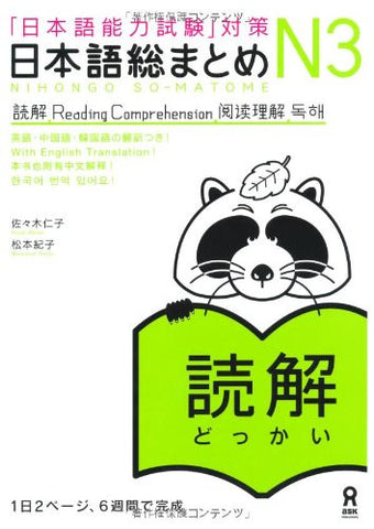 Image for Nihongo So Matome (For Jlpt) N3 Reading (With English, Chinese And Korean Translation)