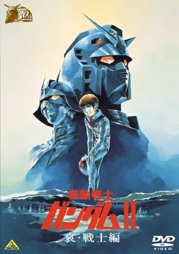 Image 1 for Mobile Suit Gundam Vol.2 Soldiers Of Sorrow [Limited Pressing]