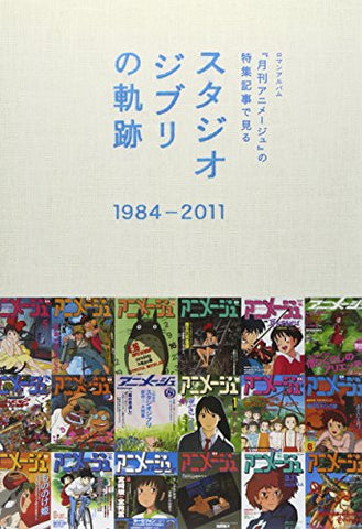 "Image for Animage ""Studio Ghibli No Kiseki"" 1984 2011 Analytics Book"