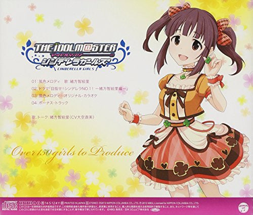 Image 2 for THE IDOLM@STER CINDERELLA MASTER 023 Chieri Ogata