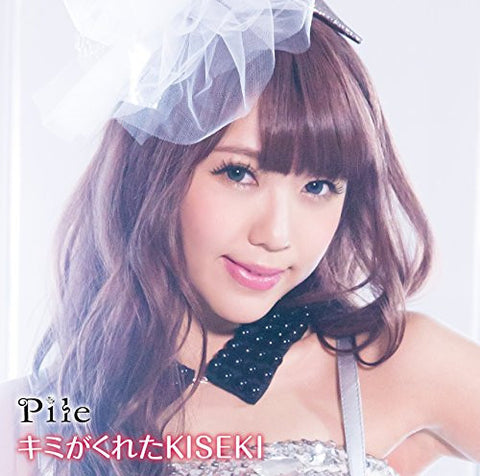Image for Kimi ga Kureta KISEKI / Pile [Limited Edition]