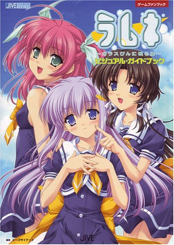 Image 1 for Ramune Glass Bin Ni Utsuru Umi Visual Guide Book / Windows