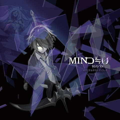 Image for MIND≒0 Original Soundtrack