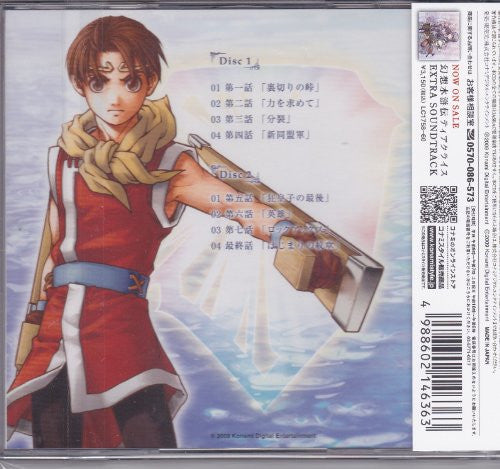 Image 2 for Drama CD Genso Suikoden II