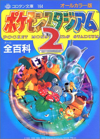 Image 1 for Pokemon Stadium 2 All Encyclopedia Book   All Color Version (Korotan Bunko (164)) / N64