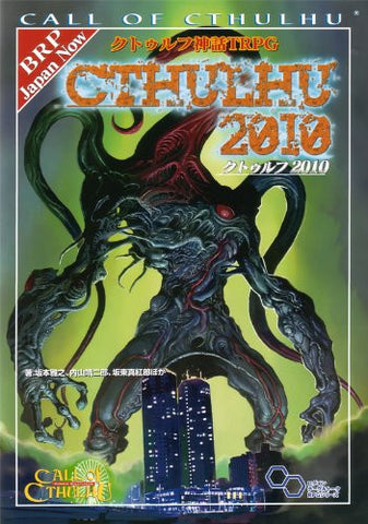 Image for Call Of Cthulhu Trpg Cthulhu 2010 Game Book / Rpg