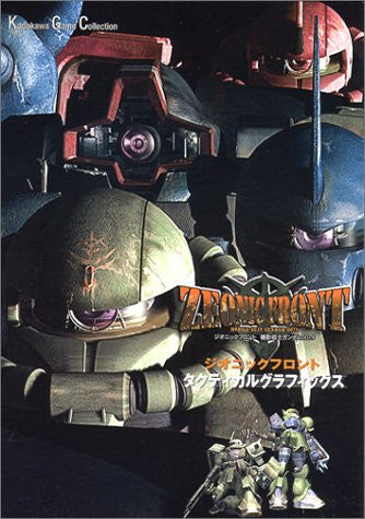 Image 1 for Zeonic Front Gundam 0079 Tactical Graphics Illustration Art Book / Ps2