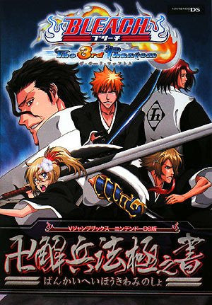 Image 1 for Bleach The 3rd Phantom Ban Kai Hei Hou Kyoku No Sho (V Jump Books)
