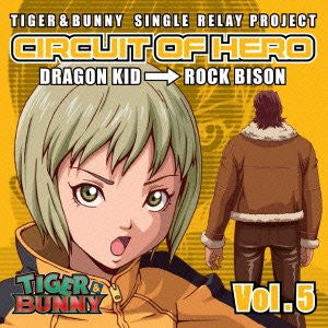 "Image for ""CIRCUIT OF HERO"" VOL.5 / Dragon Kid (CV: Mariya Ise) → Rock Bison (CV: Taitem Kusunoki)"