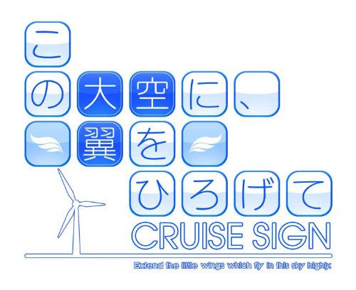 Image 1 for Kono Oozora Ni Tsubasa Wo Hirogete Cruise Sign [Limited Edition]